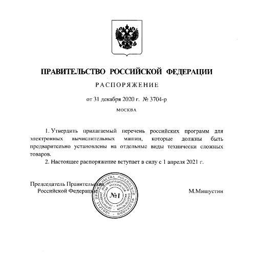 Утвержден список обязательных приложений для установки на продаваемые на территории РФ смартфоны и телевизоры