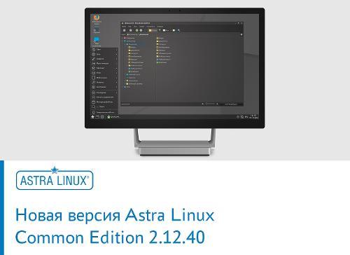 Очередное обновление Astra Linux Common Edition 2.12.40