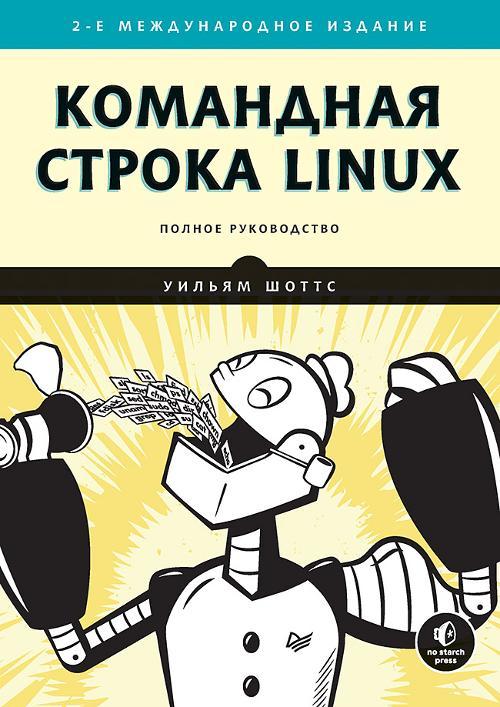 Книга «Командная строка Linux. Полное руководство. 2-е межд. изд.»