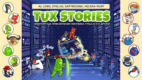 Комикс о приключениях пингвина Тукса и его друзей