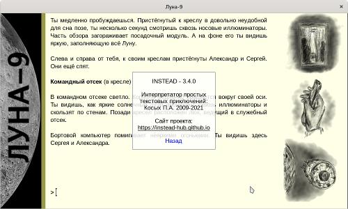 INSTEAD 3.4.0