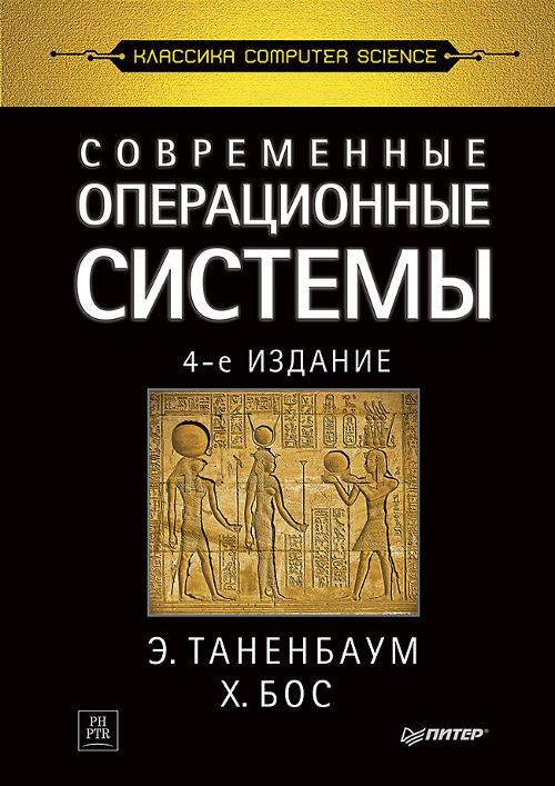 Книга «Современные операционные системы. 4-е изд.»
