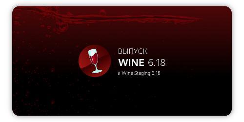 Wine 6.18 и Wine Staging 6.18