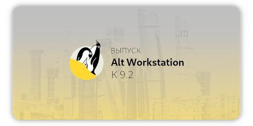 Alt Workstation K9.2