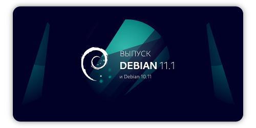 Debian 11.1 и 10.11