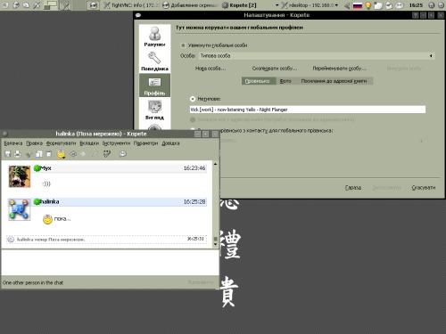 Flat-style KDE + AmaroKopete