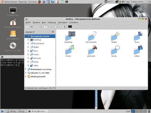 Linux на ноутбуке.