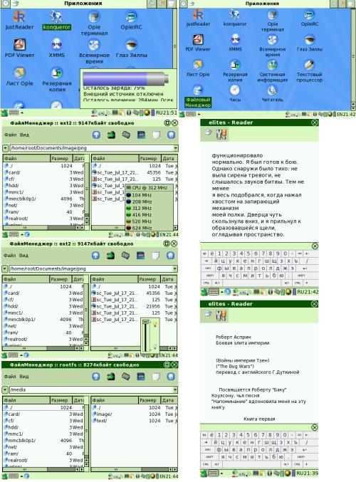 Angstrom Linux на Palm TX