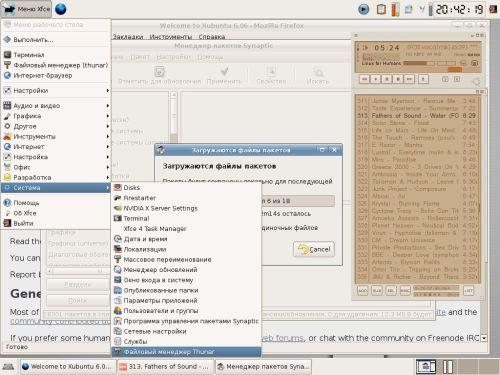Xubuntu 6.06  рядом с FC5