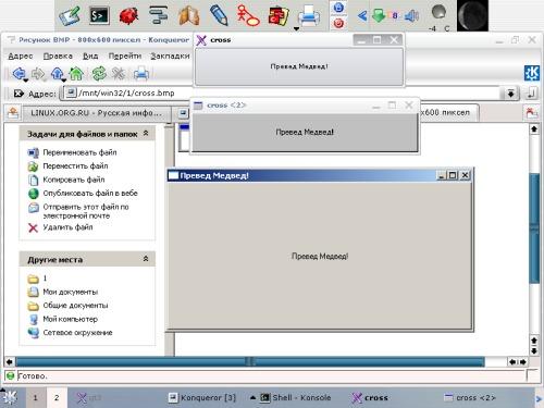 mingw + qt4 + linux + «native windows binary»