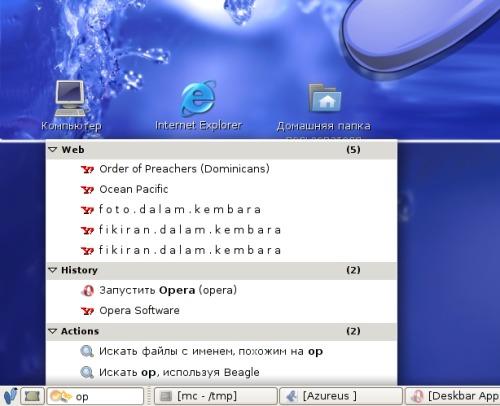 Deskbar Applet в Gnome 2.14