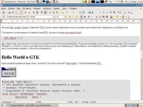 Проверка перевода GTK+ 2.0 Tutorial