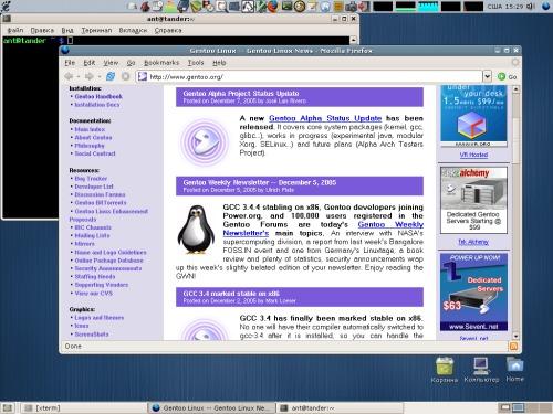 Первый день в Linux!