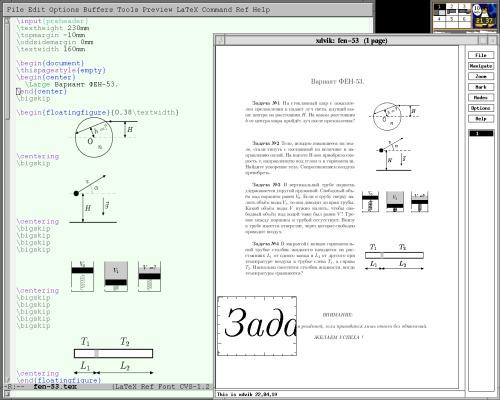 emacs+xdvi в работе