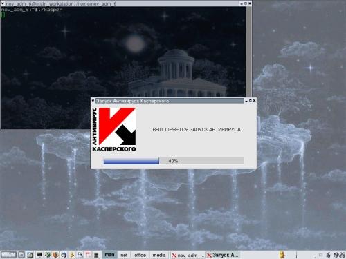 Антивирус Касперского для Linux