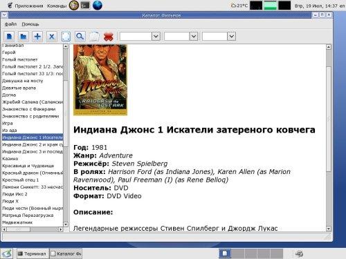 Movie Catalog - простая программа для организации фильмотеки
