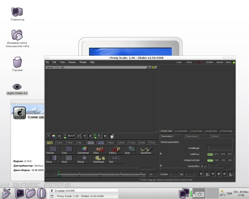 Apple Shake 3.5 под Gentoo Linux