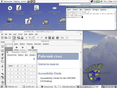 Live CD Gnome 2.10 двойственные впечатления