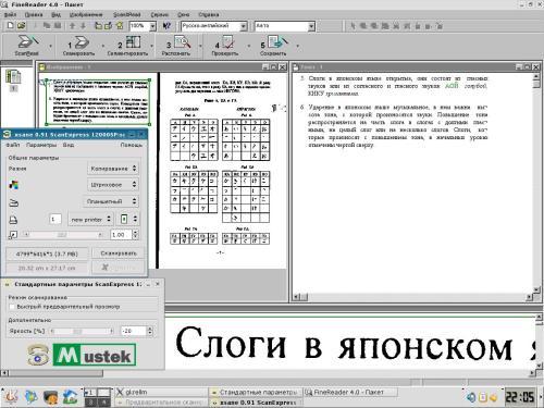 Распознавание русского текста под Linux