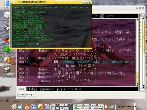 Японский в АЛЬТ-Линуксе