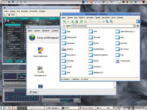Мой рабочий стол в KDE