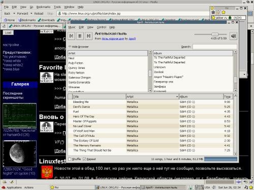 Скриншот с ЛОР :)