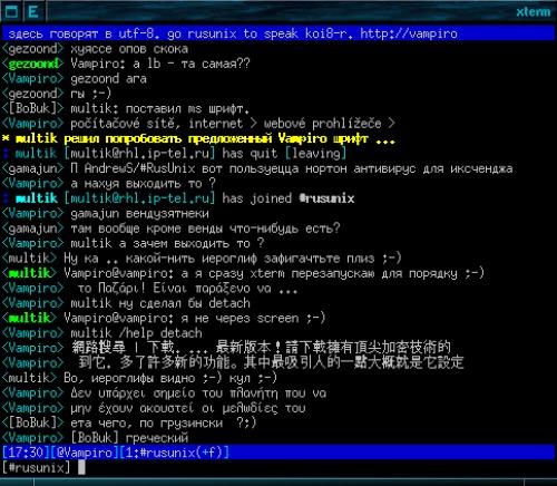 SILC. UTF-8. Китайский/греческий/русский - всё в одной консоли