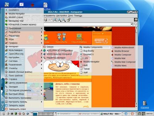 Debian GNU/Linux 3.0 Woody и KDE 3.0.2
