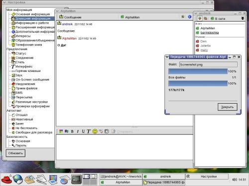RedHat 8.0 + SIM = ICQ клиент