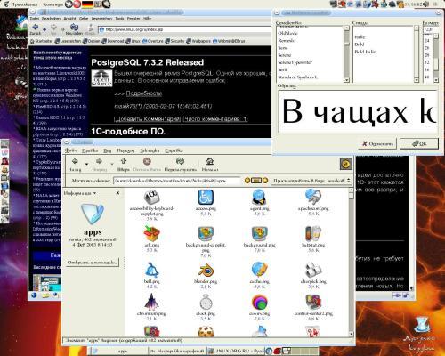 Gnome 2.2 +AA на Debian sid