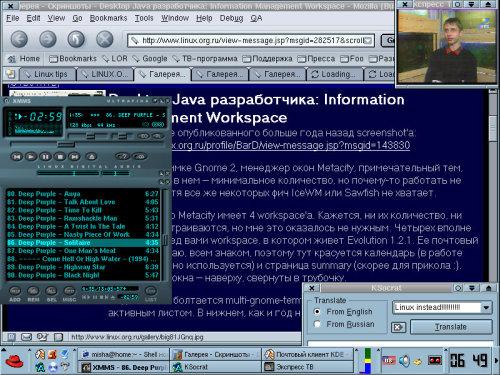 Linux - работа и досуг