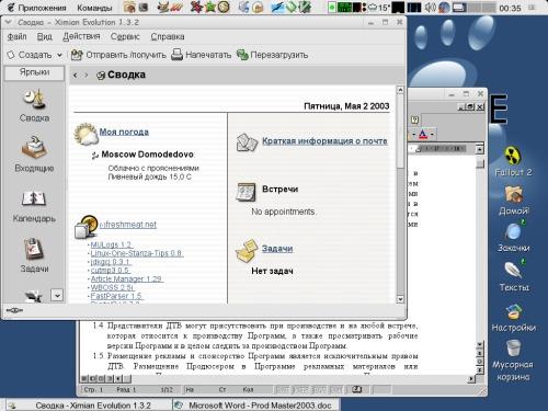 Страсти по Slackware (Evo 1.3.2, Dropline GNOME)