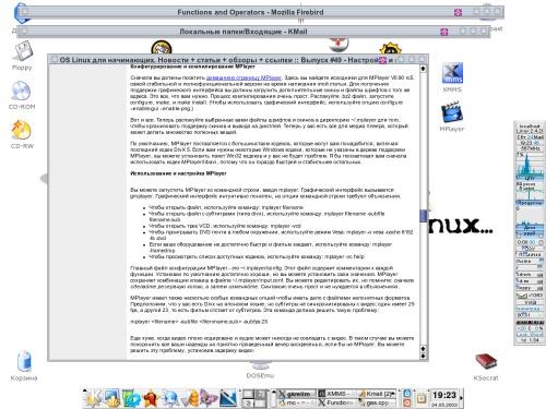 Linux - на десктопе