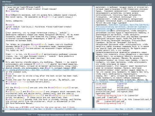 Мой GNU/Emacs в работе.