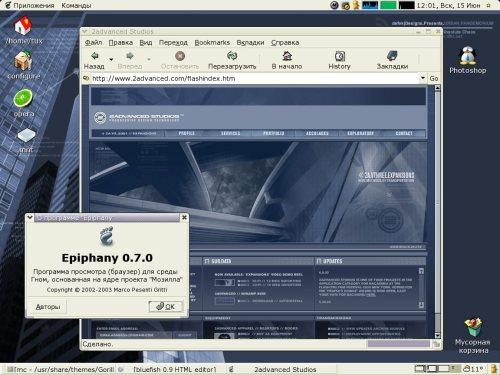 Epiphany или еще один browser.