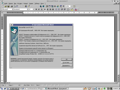 MSOffice + wine «из коробки» ASPLinux9 :)