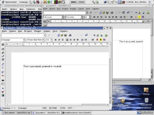 OpenOffice и StartOffice из одного дистра