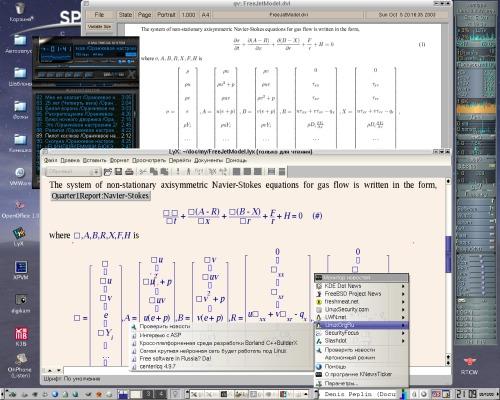 LyX vs(?) LaTeX.