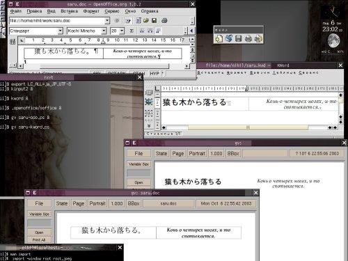 Японский + русский в одном документе в дистрибутиве ASPLinux 9