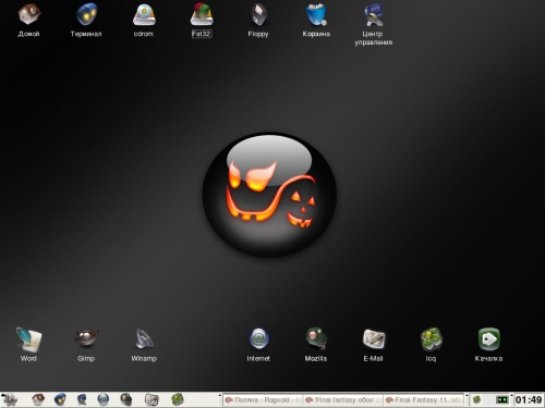 ASP Linux 9 «URAL» В действии