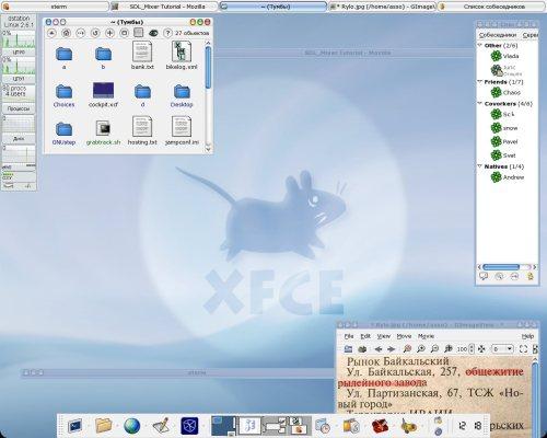 Жизнь без GNOME и KDE