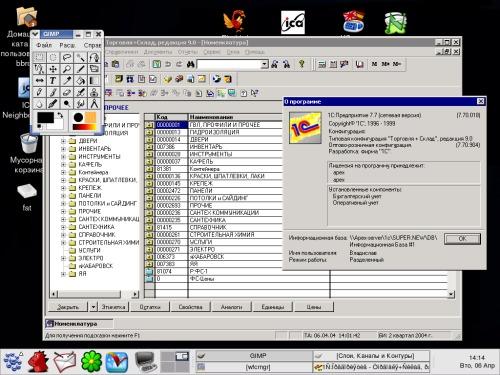 1C + Linux