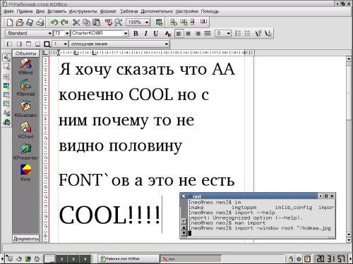 KDE 2.1.1 + AA