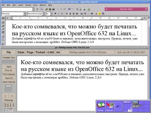 Печать по русски из-под OpenOffice 632!