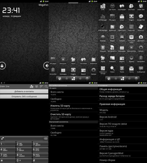 Серый Android