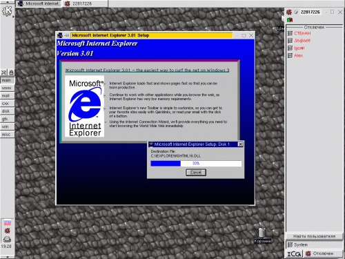 Какая боль! Какая боль! Internet Exploder 3.0!