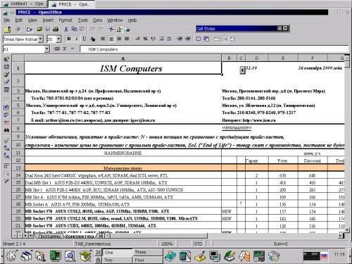 OpenOffice 6.05 - понимает XLS!!!