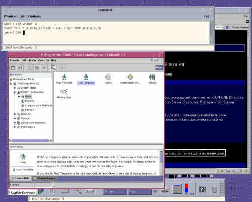 Solaris 9 EA