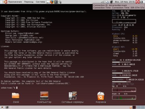 Ubuntu 7.10 gnome