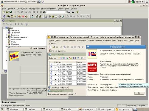 1C 7.7 и 1C8.0 на debian 4.0